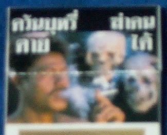 Rökning leder till döden